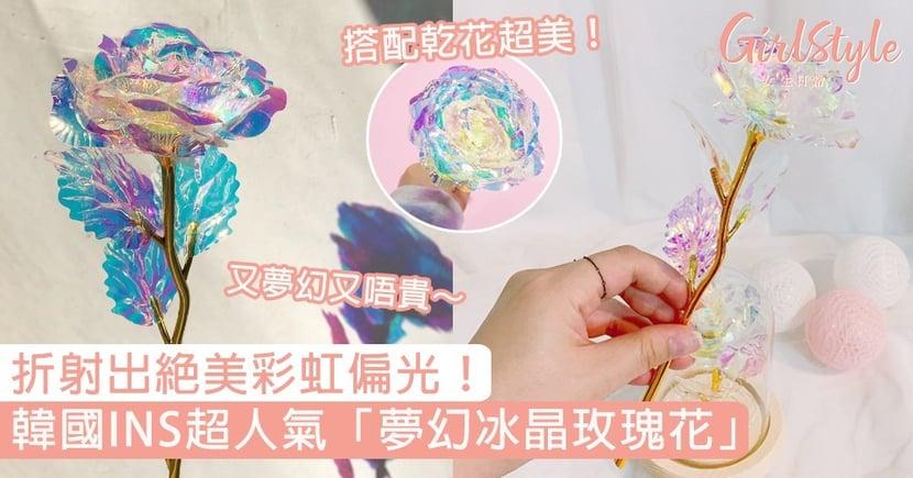 折射出絕美彩虹偏光!韓國INS超人氣「夢幻冰晶玫瑰花」,搭配乾花美得令人心動!