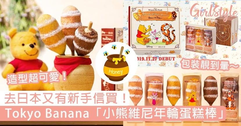 去日本又有新手信買!東京香蕉聯乘迪士尼「小熊維尼年輪蛋糕棒」,推介3款必買手信!