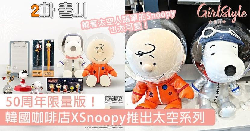 50周年限量版!韓國咖啡店XSnoopy推出太空系列,戴著太空人頭罩的Snoopy也太可愛!