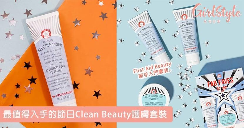 小編私心推薦:CP值最高Clean Beauty護膚品!First Aid Beauty節日套裝