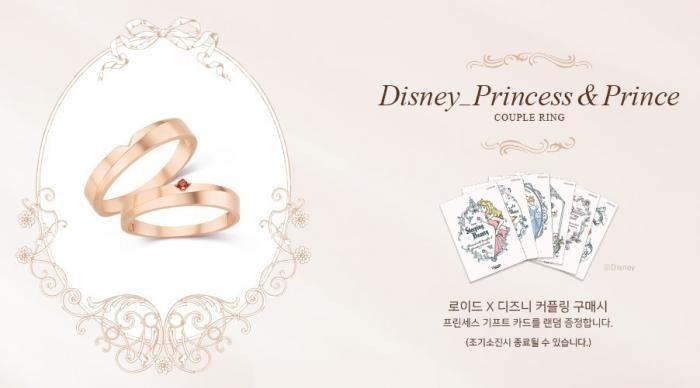 韓國LLOYD高質感迪士尼公主情侶戒