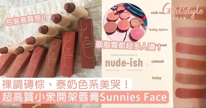 裸調磚棕、泰奶色系美哭!超高質小眾開架唇膏Sunnies Face,質感包裝、絕美配色$53就可以入手!