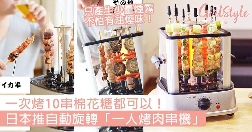 一次烤10串棉花糖都可以!日本推自動旋轉「一人烤肉串機」,只產生少量煙霧不怕有油煙味!