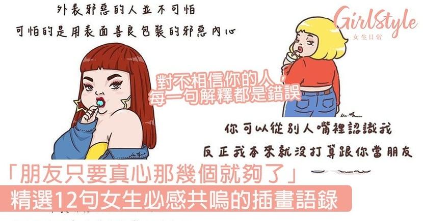 「朋友只要真心那幾個就夠了」!12句女生必感共嗚的插畫語錄,讓你別再逞強更懂愛惜自己!