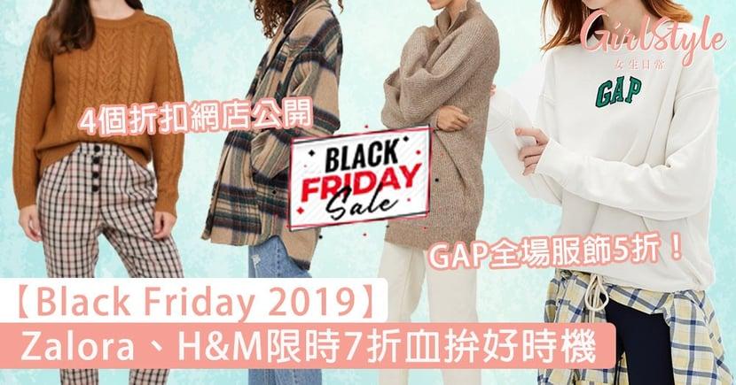 【Black Friday 2019】4個折扣網店公開!GAP全場服飾5折,Zalora、H&M限時7折血拚好時機!