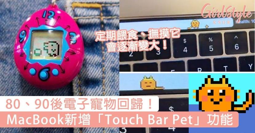 80、90後電子寵物回歸!MacBook新增「Touch Bar Pet」功能,定期餵食、撫摸它會逐漸變大!