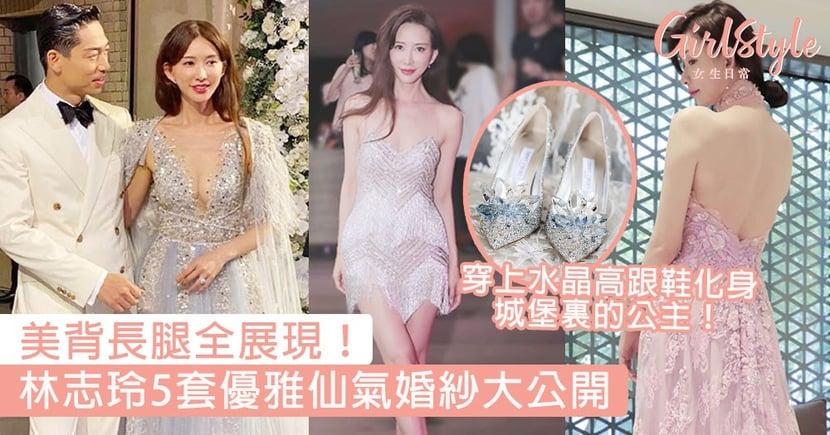 美背長腿全展現!林志玲5套優雅仙氣婚紗大公開,穿上水晶高跟鞋化身城堡裏的公主!