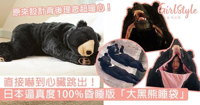 直接嚇到心臟跳出!日本逼真度100%昏睡版「大黑熊睡袋」,原來設計背後理念超暖心!
