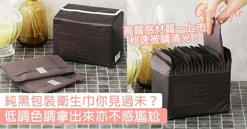 純黑包裝衛生巾你見過未?低調色調拿出來亦不感尷尬,高質感材質一上市秒速被購清光!