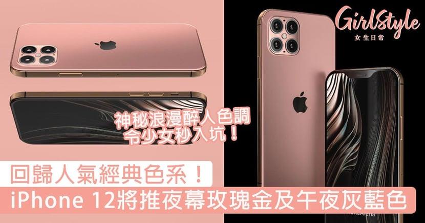 回歸人氣經典色系!iPhone 12推「夜幕玫瑰金」及「午夜灰藍」,神秘浪漫醉人色調令少女秒入坑!