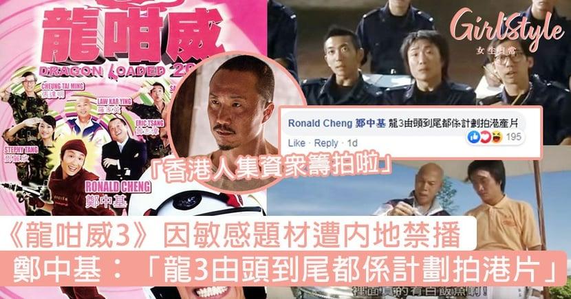 「香港人集資眾籌拍啦!」《龍咁威3》因敏感題材遭內地禁播,鄭中基霸氣稱:「龍3由頭到尾都係計劃拍港片」