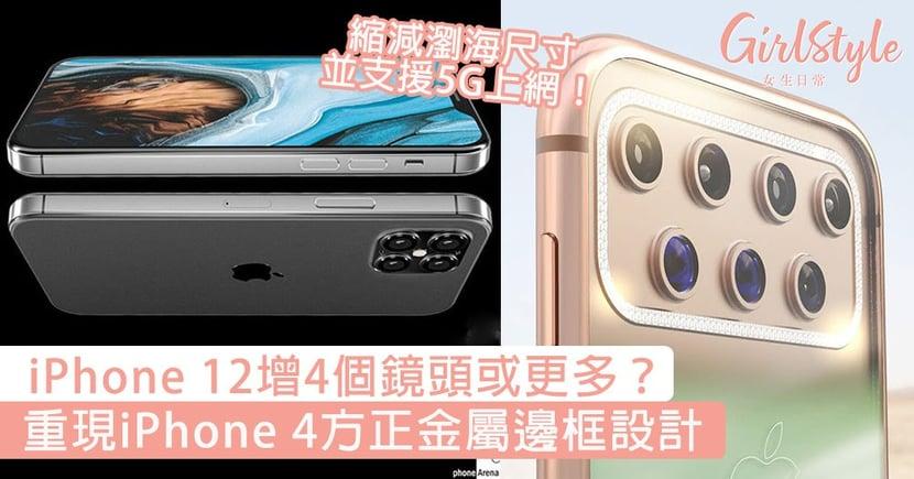 iPhone 12增4個鏡頭或更多?重現iPhone 4方正金屬邊框設計, 縮減瀏海尺寸並支援5G上網!