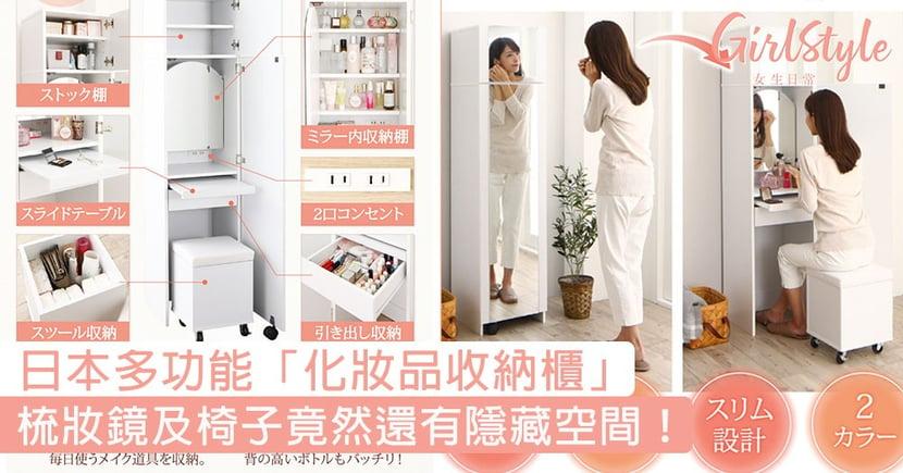 梳妝鏡及椅子有隱藏空間!日本熱推多功能「化妝品收納櫃」,把所有化妝品分類排好不佔位置!
