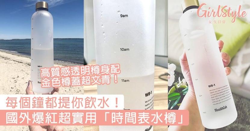 每個鐘都提你飲水!國外爆紅超實用「時間表水樽」,高質感透明樽身配金色樽蓋超文青!