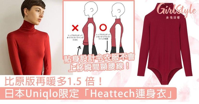 比原版再暖多1.5 倍!日本Uniqlo限定「Heattech連身衣」,貼身設計令衣服不會上移瞬間顯腰線!