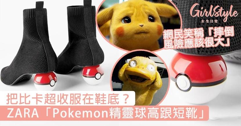 把比卡超收服在鞋底?ZARA「Pokemon精靈球高跟短靴」,網民笑稱「摔倒的風險應該很大」!