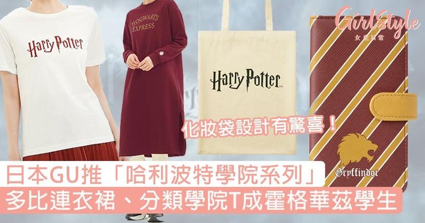 化妝袋設計有驚喜!日本GU推「哈利波特學院系列」,多比連衣裙、分類學院T成霍格華茲學生!