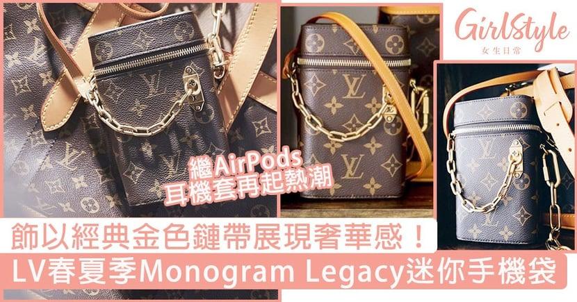 繼AirPods耳機套再起熱潮!LV春夏季Monogram Legacy迷你手機袋,飾以經典金色鏈帶展現奢華感!