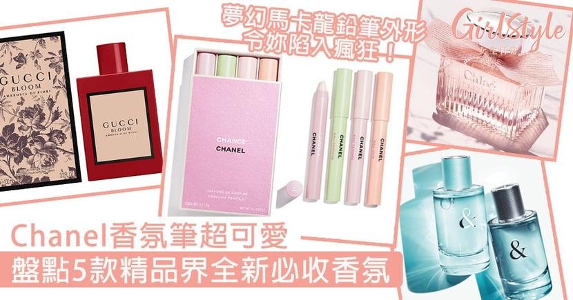 Chanel香氛筆超可愛!盤點5款精品界全新必收香氛,夢幻馬卡龍鉛筆外形令妳陷入瘋狂!