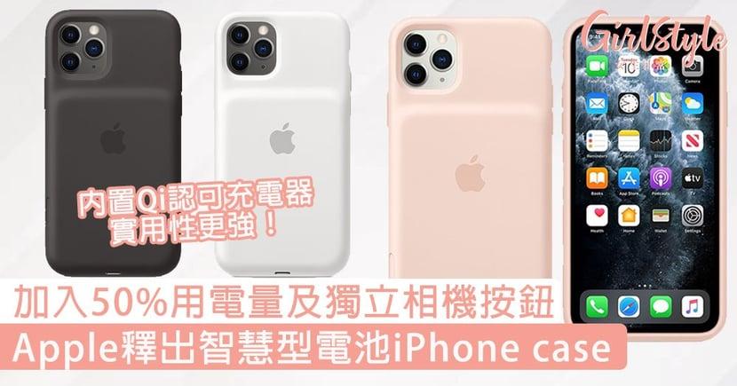 加入50%用電量及獨立相機按鈕!Apple釋出智慧型電池iPhone case,內置超輕身Qi認可充電器實用性更強!