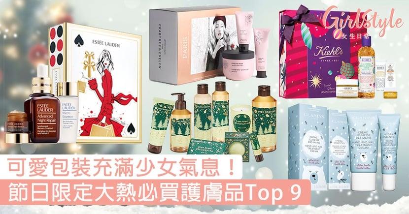 【2019聖誕】節日限定大熱必買護膚品Top 9,可愛包裝充滿少女氣息!