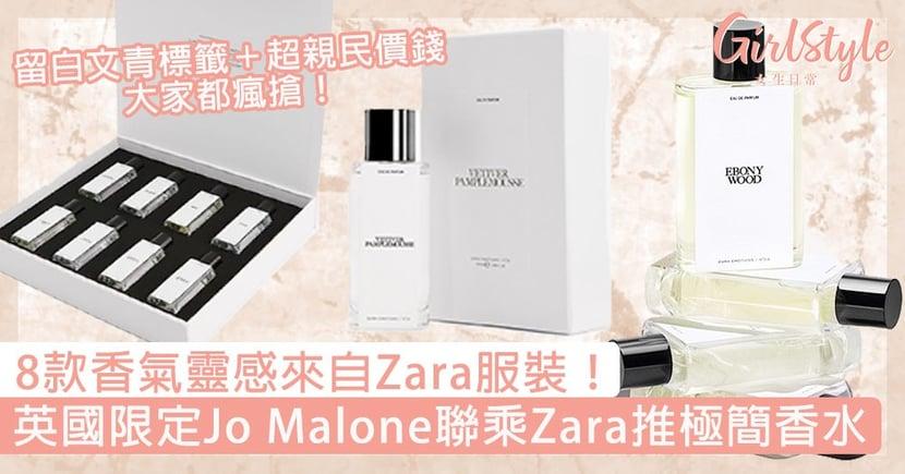 8款香氣靈感來自Zara服裝!英國限定Jo Malone聯乘Zara推極簡香水,留白文青標籤+超親民價錢大家都瘋搶!