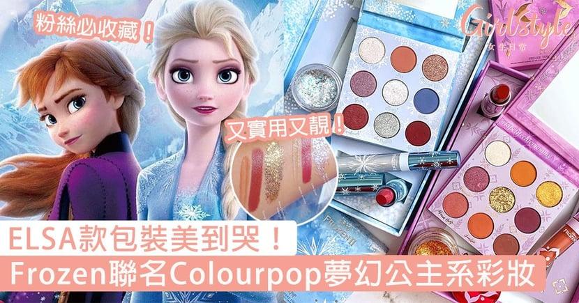 ELSA款美到哭!Frozen聯名Colourpop冰雪公主系彩妝系列,必入絕美冰晶眼影霜、高CP夢幻眼影盤!