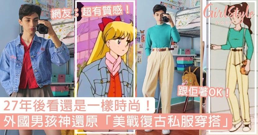 27年後看還是一樣時尚!外國男孩神還原「美戰復古私服穿搭」,網友:超有質感!