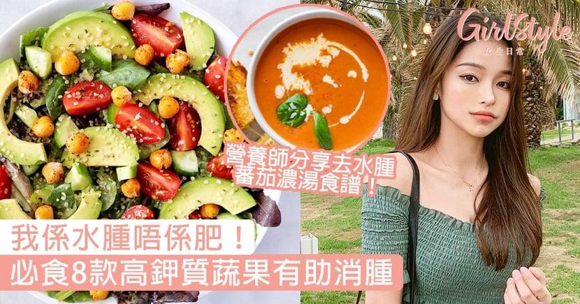 我係水腫唔係肥!8款高鉀質蔬果有助去水腫,營養師教煮「消腫」蕃茄濃湯!