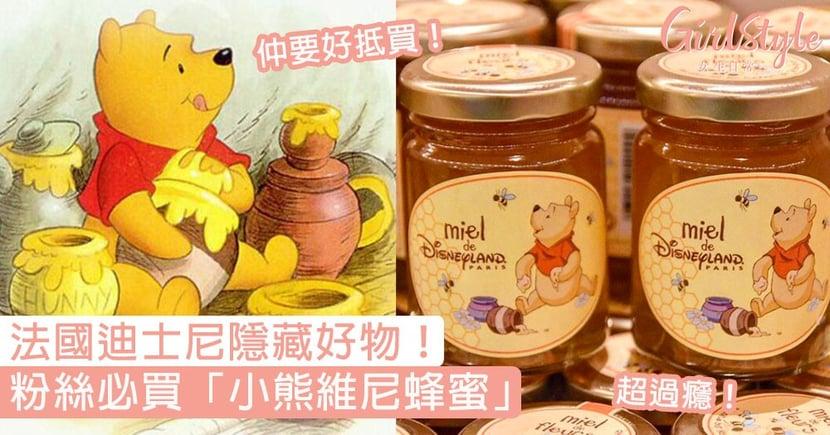法國迪士尼必買隱藏手信!粉絲必買「小熊維尼蜂蜜」,香甜可口讓人無法抗拒!