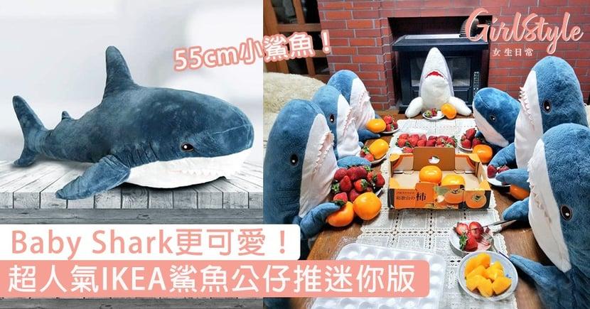Baby Shark!超人氣IKEA鯊魚公仔推迷你版,55cm小鯊魚更可愛!