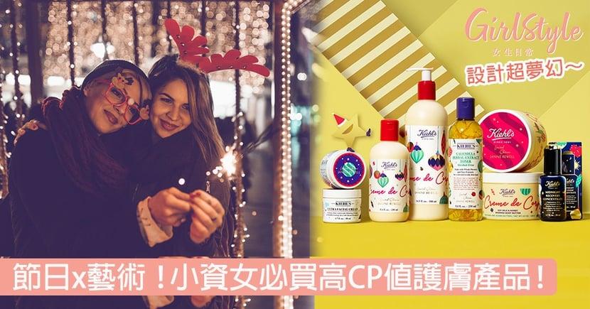 【聖誕限定!】絕美節日限定版 +皇牌套裝 化身光芒自發的派對女神!