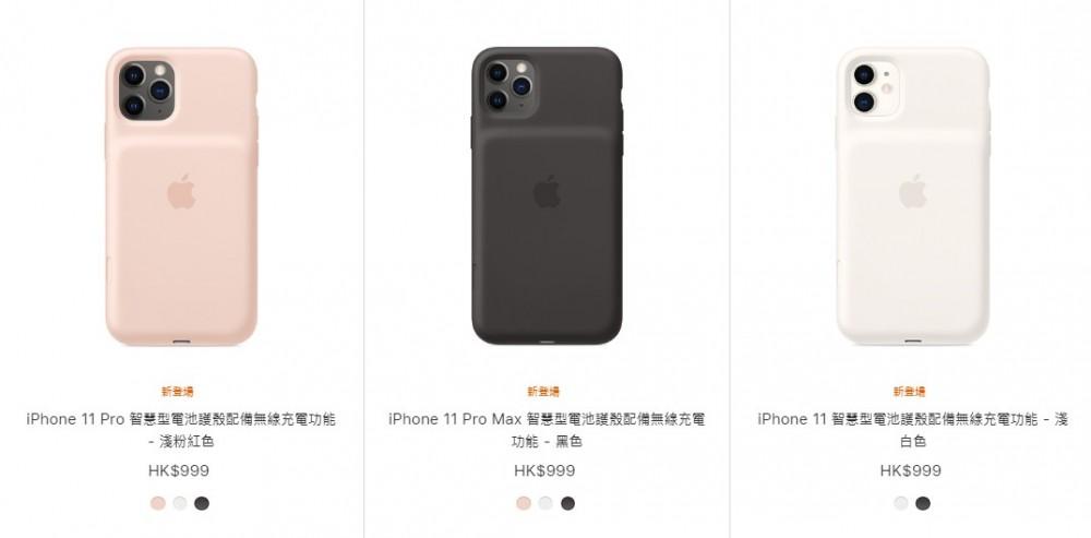 專為 iPhone 11 Pro 設計的「智慧型電池護殼」