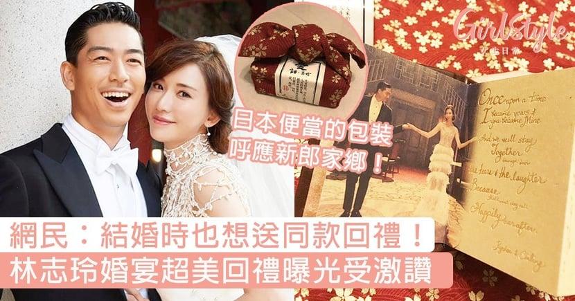 網民:結婚時也想送同款回禮!林志玲婚宴超美回禮曝光受激讚,世紀婚禮同藏很多浪漫細節~