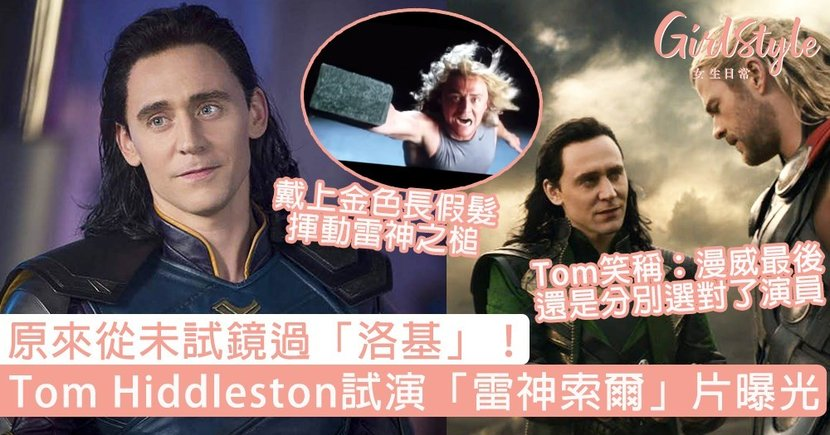 原來從未試鏡過「洛基」!Tom Hiddleston當年試演「雷神索爾」片段曝光,戴上金色長假髮揮動雷神之槌~