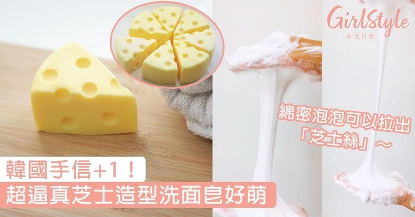 韓國手信+1!超逼真芝士造型洗面皂好萌,綿密泡泡可以拉出「芝士絲」~