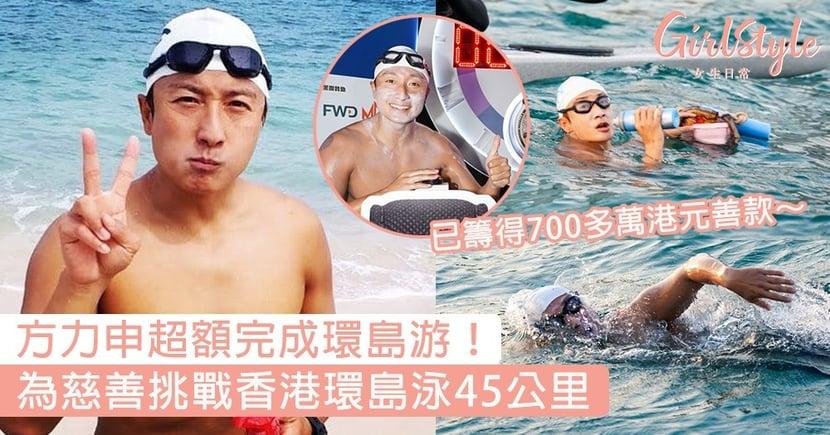 方力申超額完成環島游!為慈善挑戰香港環島泳45公里,已籌得700多萬港元善款~