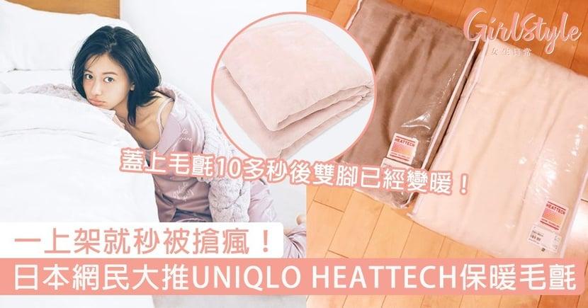 一上架就秒被搶瘋!日本網民大推UNIQLO HEATTECH睡覺保暖毛氈,蓋上毛氈10多秒後雙腳已經變暖~