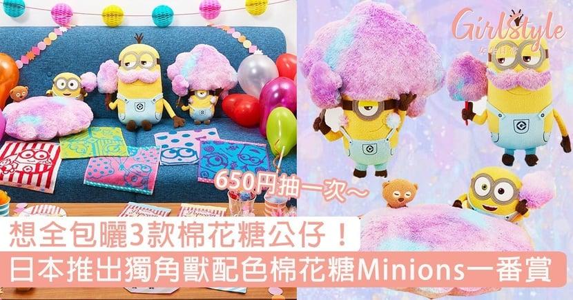 想全包曬3款棉花糖公仔!日本推出獨角獸配色棉花糖Minions一番賞,又夢幻又萌的新系列~
