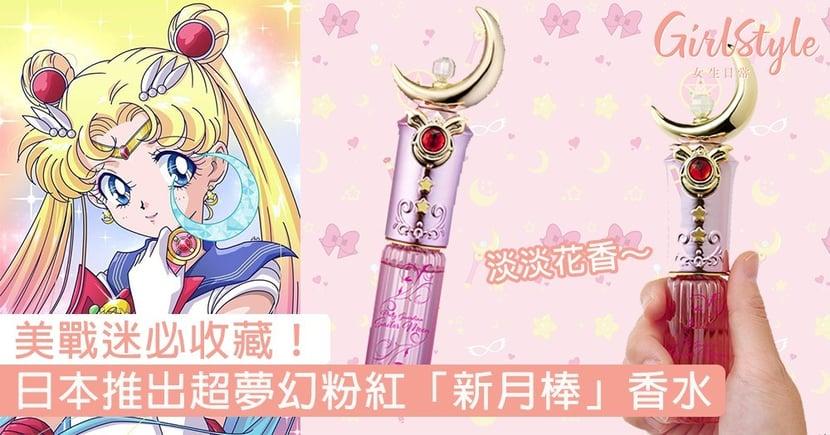 美戰迷必收藏!日本推出超夢幻粉紅「新月棒」香水,光是包裝已經令人秒入坑~