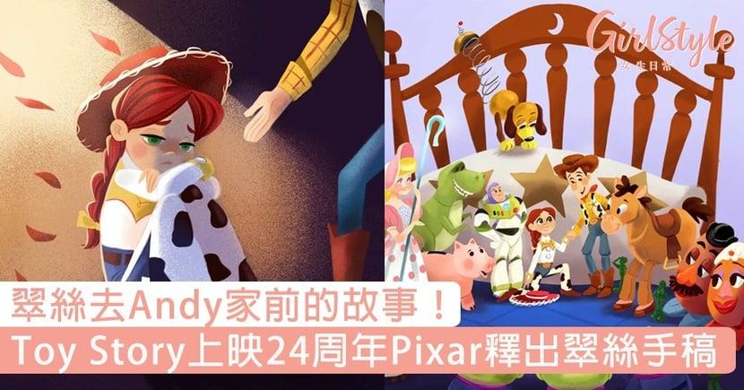 翠絲去Andy家前的故事!Toy Story上映24周年Pixar釋出翠絲手稿,粉絲:再一次眼框又紅了~