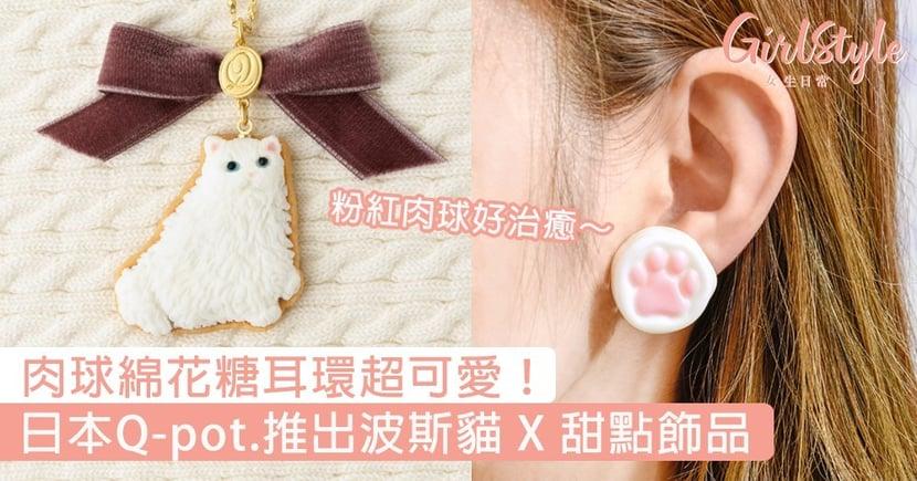 肉球綿花糖耳環超可愛!日本Q-pot.推出波斯貓 X 甜點飾品,粉紅肉球好治癒~