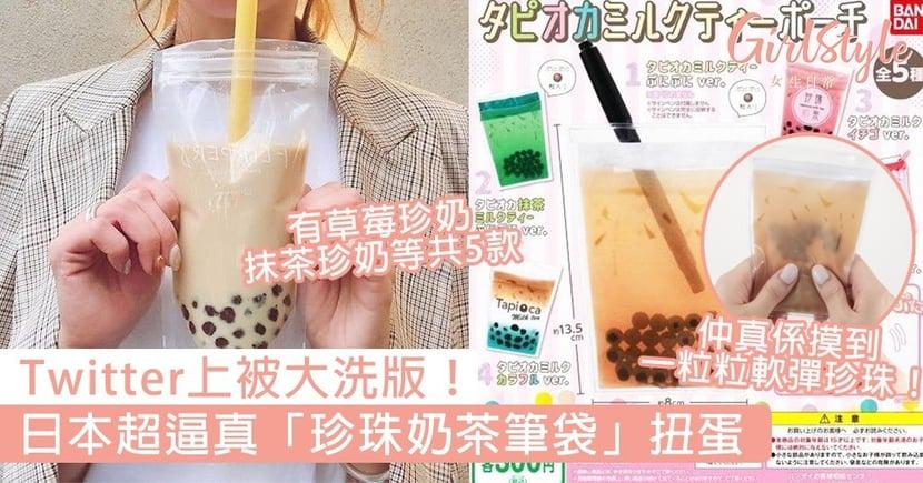 Twitter上被大洗版!日本超逼真「珍珠奶茶筆袋」扭蛋,仲真係摸到一粒粒軟彈珍珠~