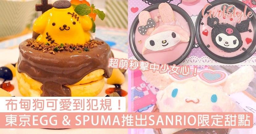 布甸狗可愛到犯規!東京EGG & SPUMA CAFE推出SANRIO限定甜點,超萌秒擊中少女心~