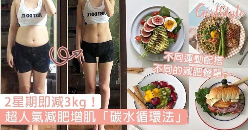 2星期即減3kg!超人氣減肥增肌「碳水循環法」,不同運動配搭不同的減肥餐單~