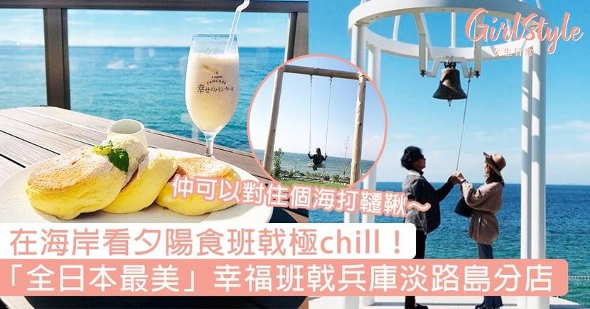 在海岸看夕陽食班戟極chill!「全日本最美」幸福班戟兵庫淡路島分店,仲可以對住個海打韆鞦~