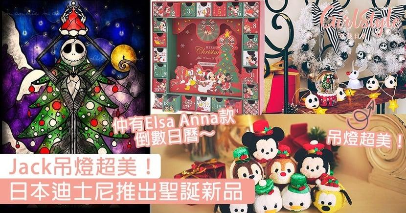 Jack吊燈超美!日本迪士尼推出聖誕新品,2款聖誕倒數日曆迎接聖誕節~
