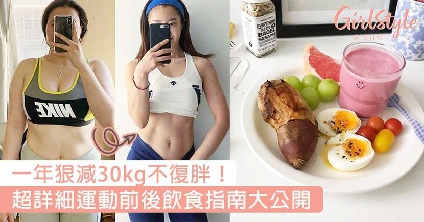 一年狠減30kg不復胖!超詳細運動前後飲食指南大公開,這樣吃能加強燃脂~