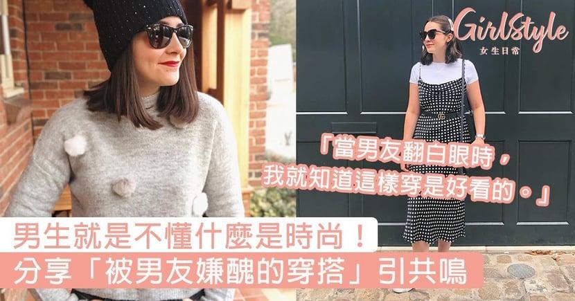 男生不懂什麼是時尚!分享「被男友嫌醜的穿搭」引共鳴,鼓勵女生應為自己而穿~