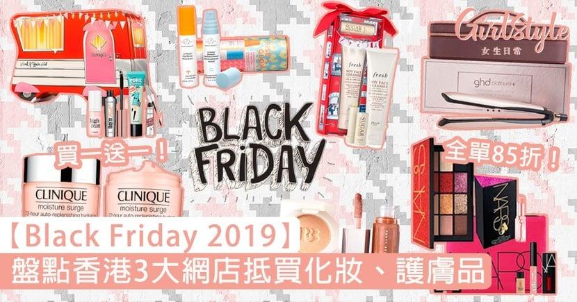 【Black Friday 2019攻略】盤點香港3大網店抵買化妝、護膚品,Sephora全網85折超抵買!